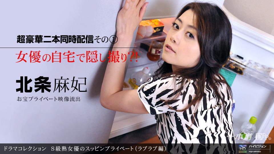 S級熟女優のスッピンプライベート (ラブラブ編)