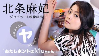 北条麻妃 「S級熟女優のスッピンプライベート (アツアツ編)」