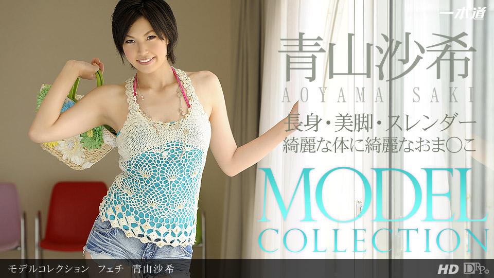 1Pondo 081413_001 モデルコレクション フェチ 青山沙希