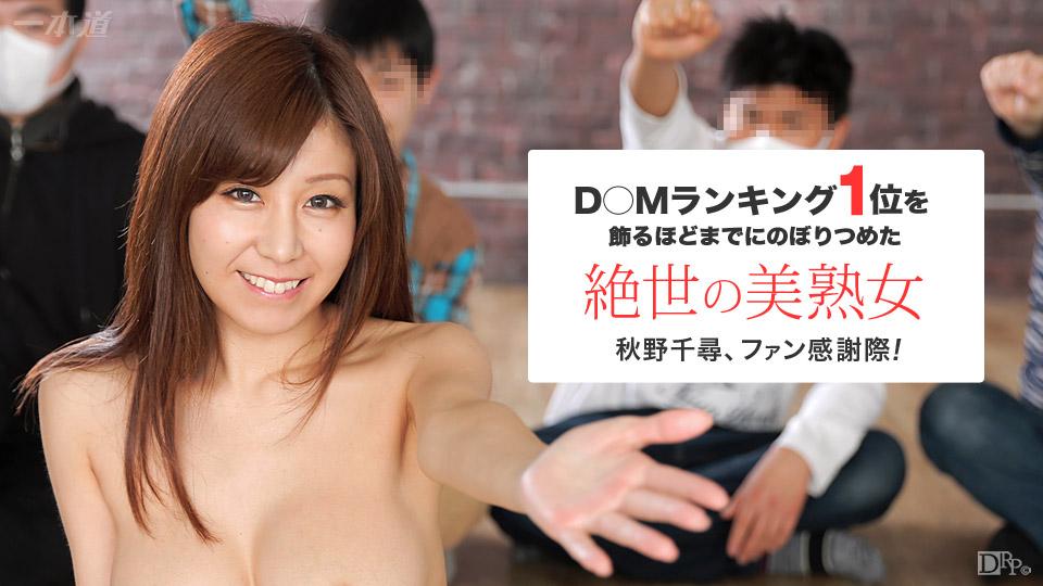 1Pondo 081415_134 Chihiro Akino ファン感謝祭!秋野千尋がヌく!