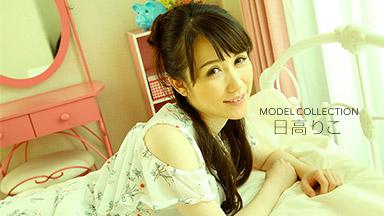 モデルコレクション 日高りこ|日高りこ[S級女優]<一本道>
