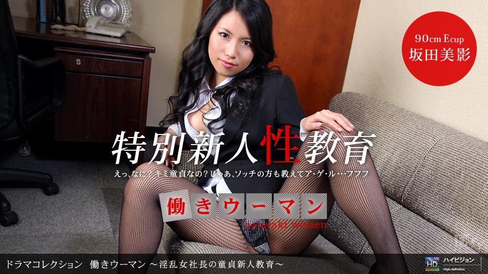 1Pondo 081710_908 Mikage Sakata 働きウーマン 〜淫乱女社長の童貞新人教育〜