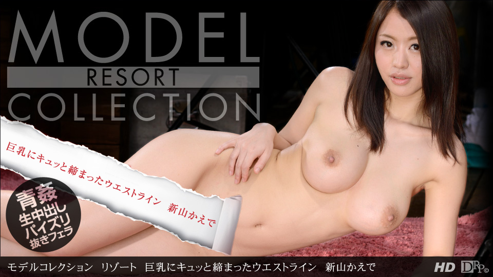 1Pondo 081713_646 モデルコレクション リゾート 新山かえで