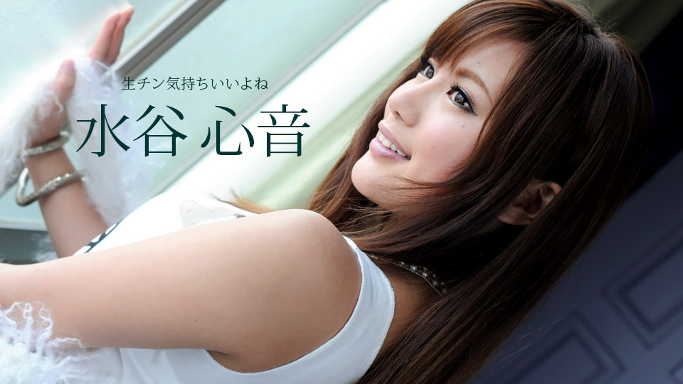 1Pondo 081716_363 – Kokone Mizutani