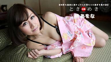 I the Kozuea Tokimeki - try to slowly ~