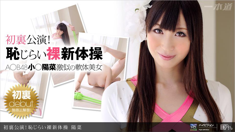 1Pondo 081911_159 Haruna 初裏公演!恥じらい裸新体操