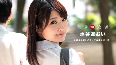Aoi Mizutani I want to become a once and for all crush - two people -