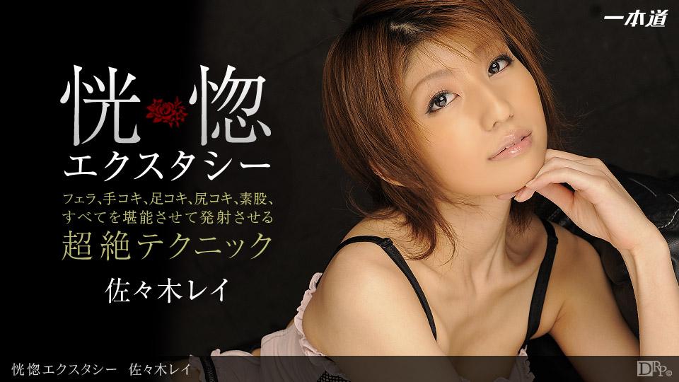 1Pondo 082112_410 Rei Sasaki 恍惚エクスタシー