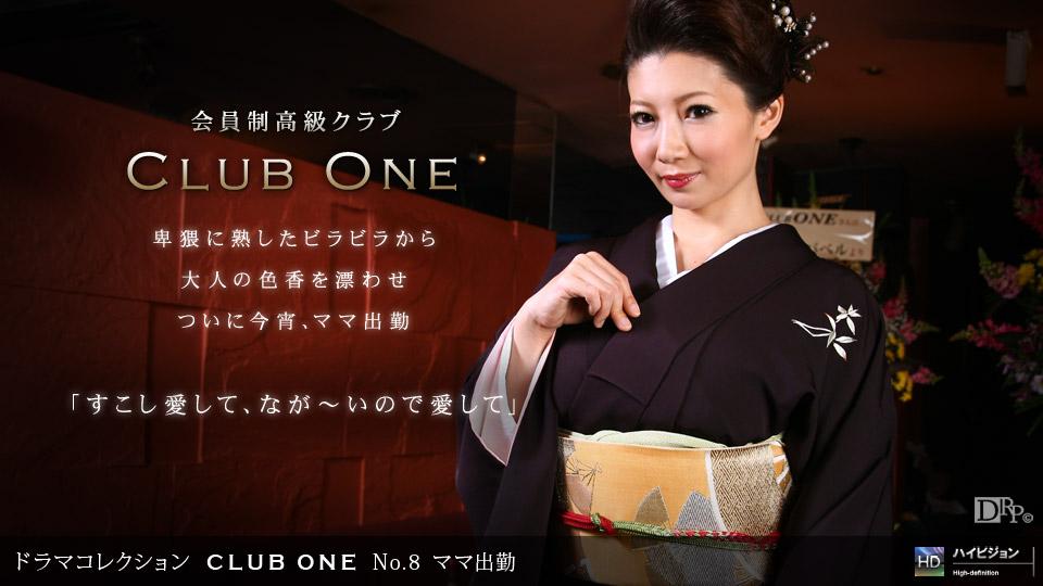CLUB ONE No.8 ママ出勤