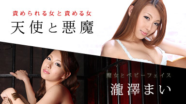 瀧澤まい  「天使と悪魔 〜my both side〜 Vol.4」