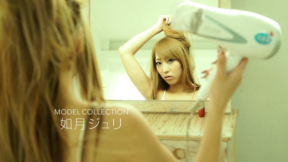 1Pondo 082518_734 モデルコレクション 如月ジュリ