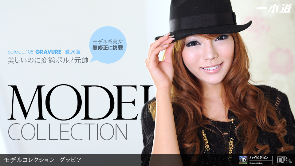 1Pondo 082711_164 Ren Aizawa Model Collection select…106 グラビア