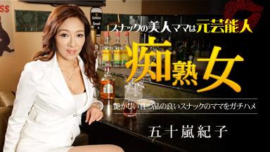 五十嵐紀子 「スナックの店内で美人ママは元芸能人!?」