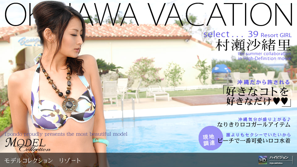 1Pondo 083008_415 RISA Model Collection select…39 リゾート