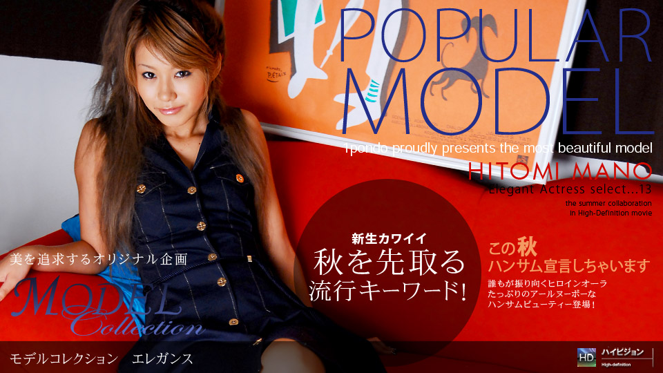 Model Collection select...13 エレガンス