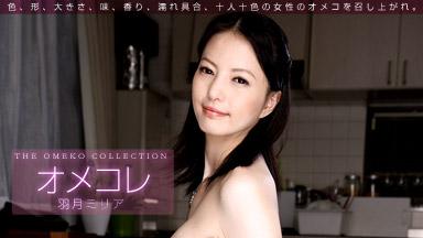 Hatsuki Milia Omekore pussy collection Hatsuki Milia