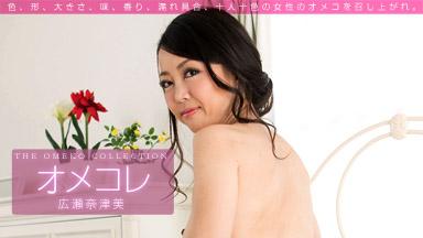 히로세 나츠미 오메코레 보지 컬렉션 히로세 나츠미