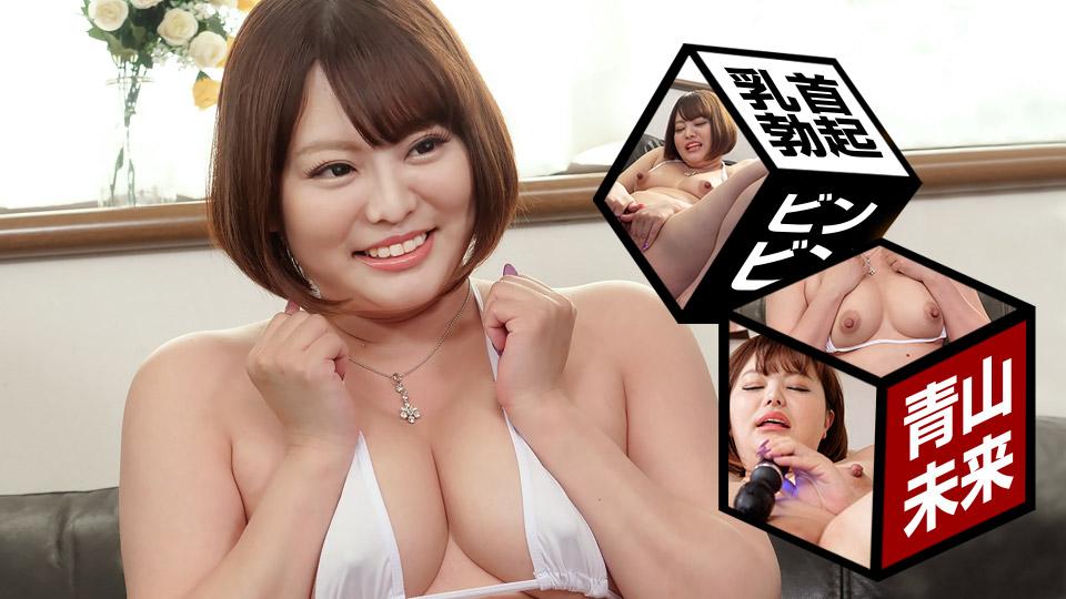 何故、そんなに乳首がビンビンなの? 青山未来