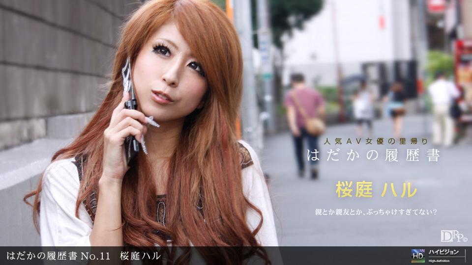 1Pondo 090311_168 Haru Sakuraba はだかの履歴書 No.11