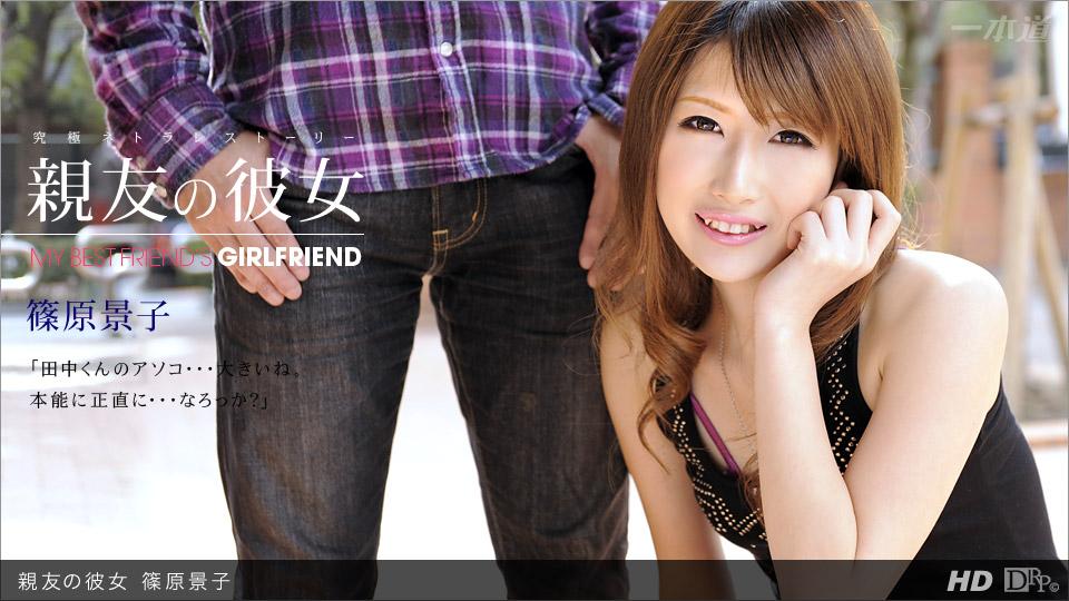 1Pondo 090512_421 親友の彼女 篠原景子