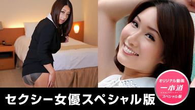 Mikuni Maisaki Sexy Actress Special Edition ~ Satomi Suzuki Maisaki Mikuni ~