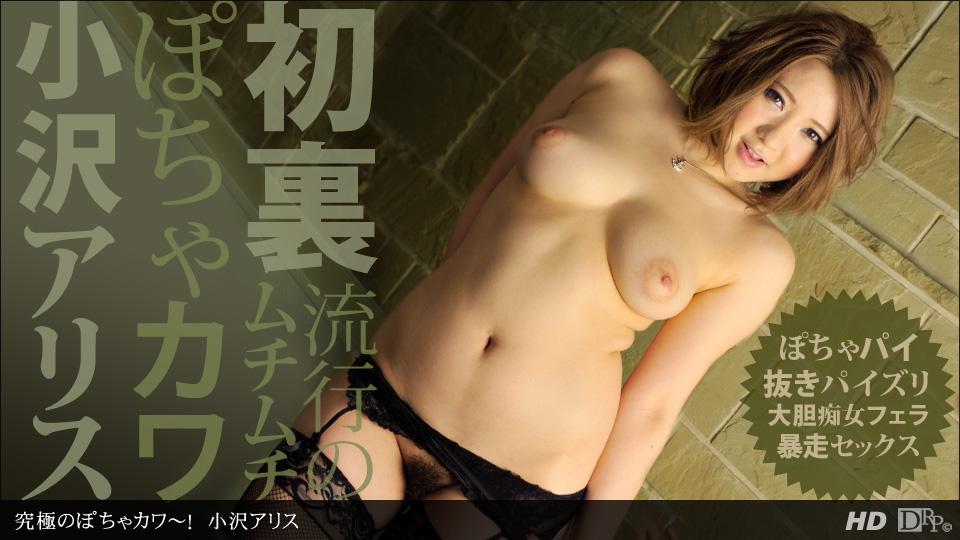 1Pondo 090812_424 究極のぽちゃカワ〜!