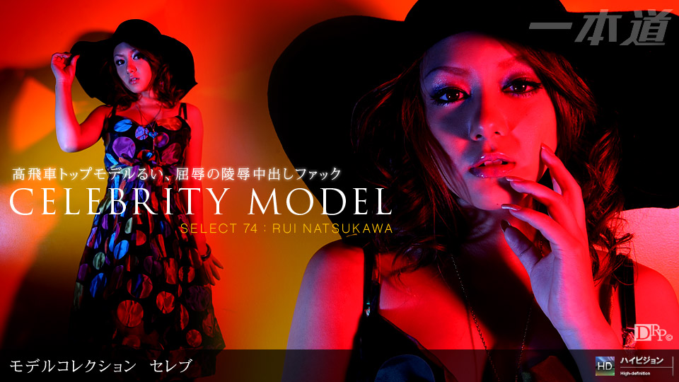 Model Collection select...74 セレブ
