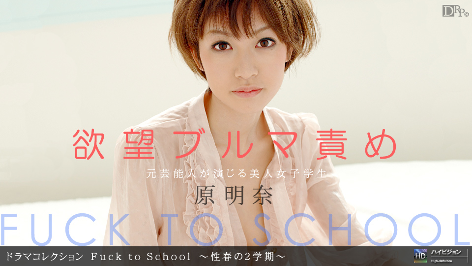 1Pondo 091410_927 Akina Hara Fuck to School 〜性春の2学期〜