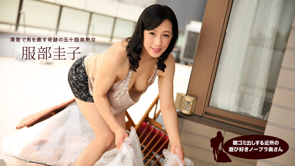 [1Pondo 091518_743] No-bra Wife In The Morning: Keiko Hattori