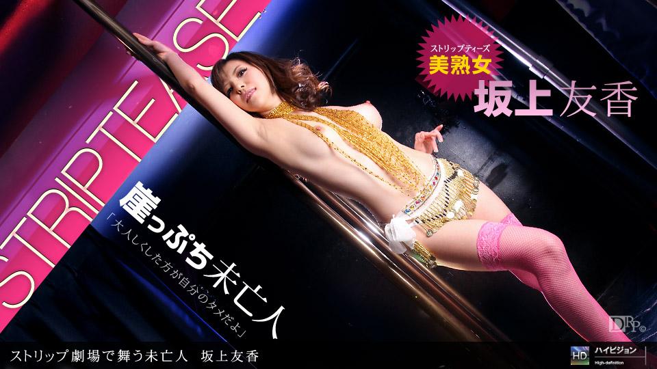 1Pondo 092011_178 ストリップ劇場で舞う未亡人