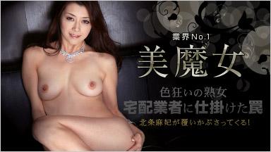 北条麻妃 「セックス狂いの色魔妻」