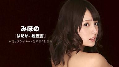 Mihono 赤裸裸的简历Mihono