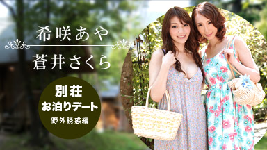 NozomiSaki Aya Aoi Sakura Villa staying Dating - outdoors temptation Hen