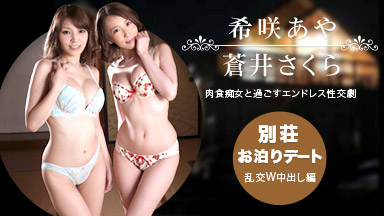 NozomiSaki Aya Aoi Sakura Out villa staying Dating-orgy in double Hen