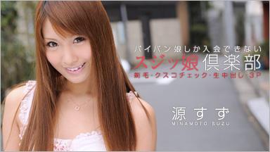 """MinamotoSuzu """"扭曲的女儿俱乐部MinamotoSuzu"""""""
