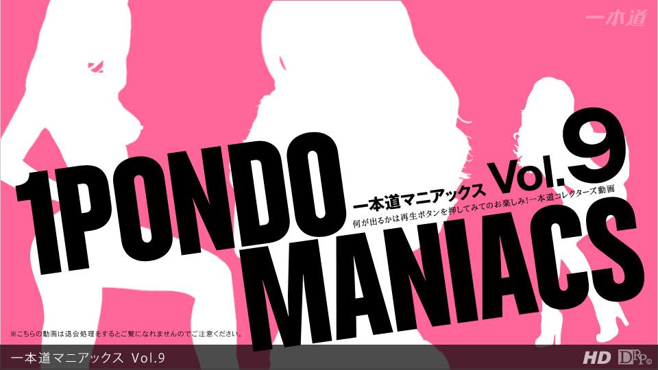 一本道マニアックス Vol.9