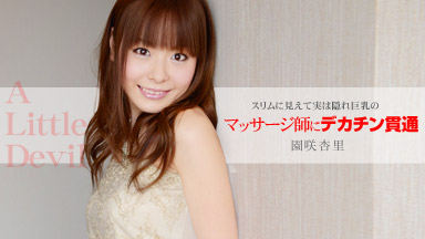EnSaki Anri Best service of the small devil beauty masseur