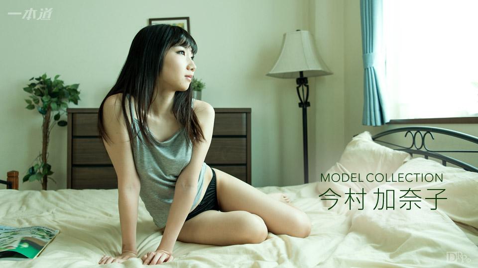 1Pondo 093017_587 モデルコレクション 今村加奈子