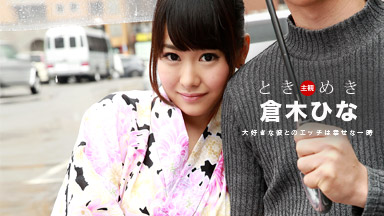 Kuraki Hina Tokimeki - Ne It 's like yukata ~