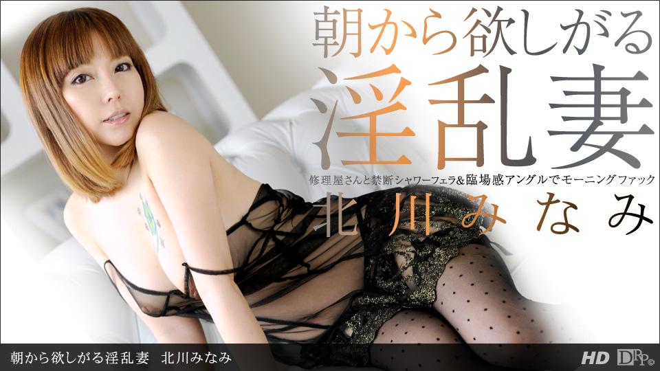 1Pondo 100512_443 Minami Kitagawa 朝から欲しがる淫乱妻