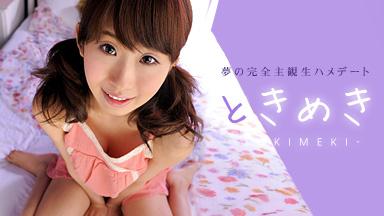 美咲結衣 「ときめき24 〜続きはまたベッドでね〜」