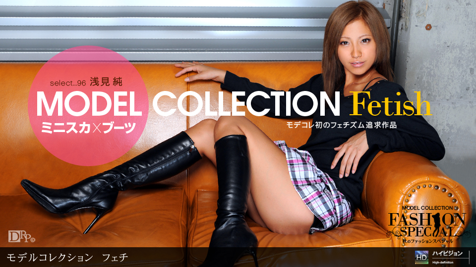 1Pondo 100910_945 Jun Asami Model Collection select…96 フェチ