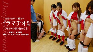 Mizuki Yume Shizukutsuki that Shiraishi Yuna Misawa Asuka morning Kiri light Softball special training camp - Deep Throating special training -