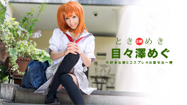 Eye people Megu Sawa Crush - my girlfriend is cosplayers ~