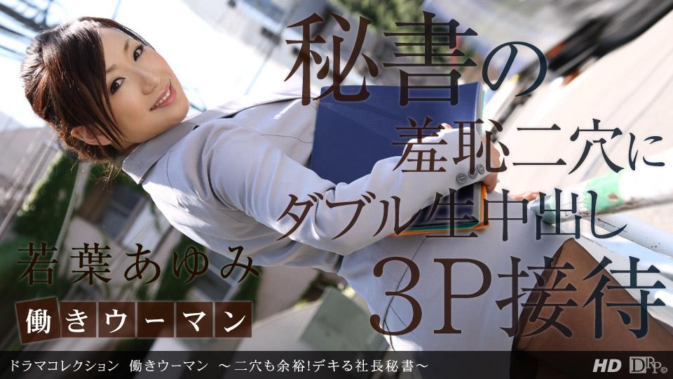 1Pondo 101912_453 Ayumi Wakaba 働きウーマン 〜二穴も余裕!デキる社長秘書〜