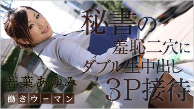 若葉あゆみ 「働きウーマン 〜二穴も余裕!デキる社長秘書〜」