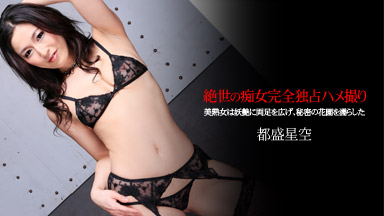 Going starry sky Lustful wife Advent 45 Part 1