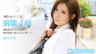 Fujiwara Saya The Nampa work Woman ~ neat OL immediately Saddle 3P~