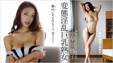 小早川怜子 「変態淫乱巨乳熟女」
