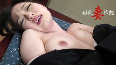 吉村美咲 好色妻降臨 53 パート1